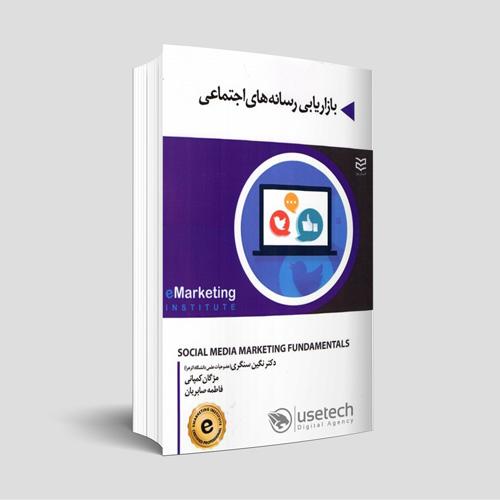 کتاب بازاریابی رسانههای اجتماعی
